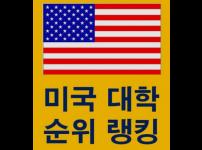 11면1교육-미국대학랭킹1.png
