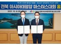 6면2전북체육2- 송하진 도시사, 윤만영 회장.jpg